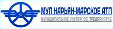 Нарьян-Марское АТП