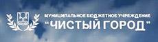 """Официальный сайт МБУ Чистый город """"Город Нарьян-Мар"""""""