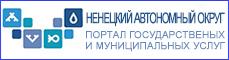 Портал государственных и муниципальных услуг НАО