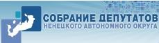 Официальный сайт законодательного собрания НАО