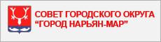 """Официальный сайт Совета городского округа """"Город Нарьян-Мар"""""""